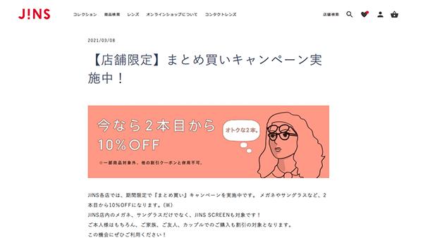【店舗限定】まとめ買いキャンペーン実施中! | メガネのJINS - 眼鏡・めがね