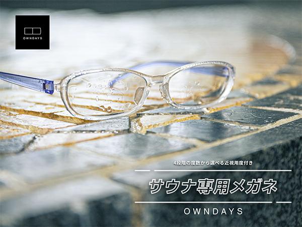 OWNDAYS(オンデーズ)から近視用度付きレンズが入ったサウナ専用メガネ発売