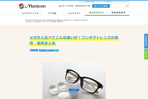 メガネと比べてこんな違いが!コンタクトレンズの長所・短所まとめ | コンタクトレンズのメニコン