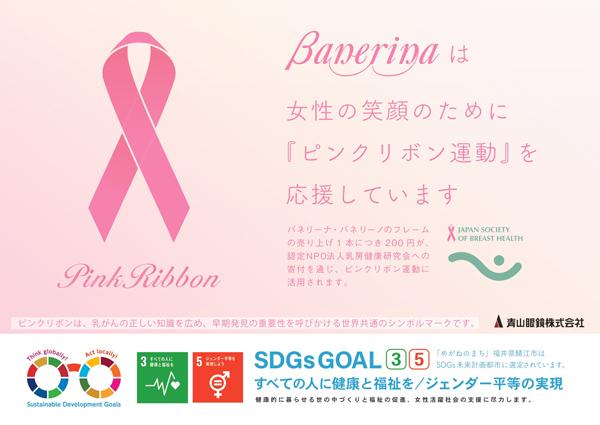バネリーナ ピンクリボン運動支援キャンペーン結果報告|青山眼鏡株式会社のプレスリリース