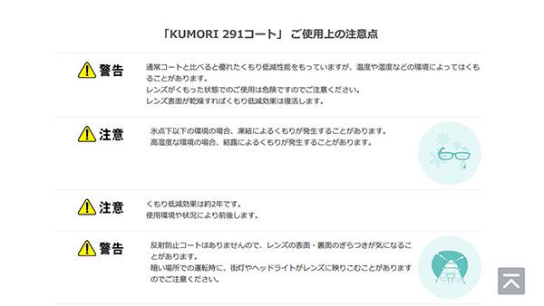 「KUMORI 291 くもりにくい   製品情報   HOYA ビジョンケアカンパニー」 (スクリーンショット)