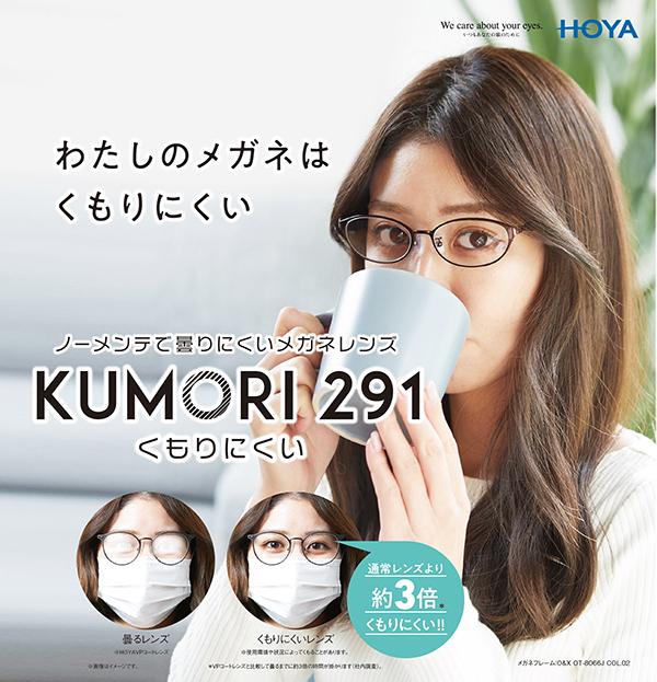 わたしのレンズはくもりにくい ノーメンテでくもりにくいメガネレンズ KUMORI 291