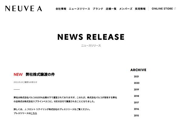 弊社株式譲渡の件 | ニュースリリース | NEUVE A