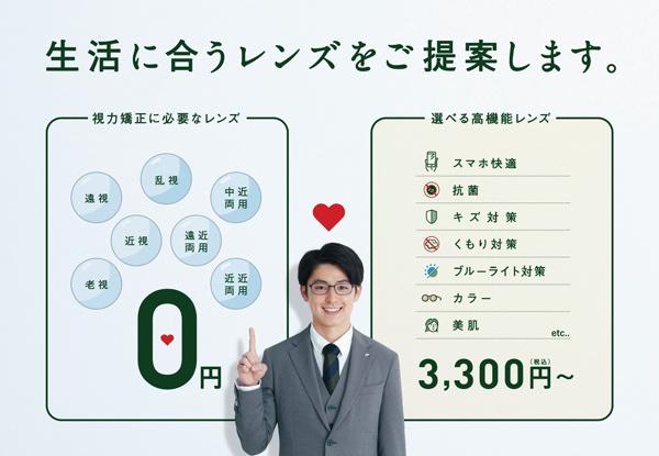眼鏡市場がひとりひとりの生活に合ったメガネづくりをサポートする「見え方相談」を開始、木村文乃出演のCMもオンエア