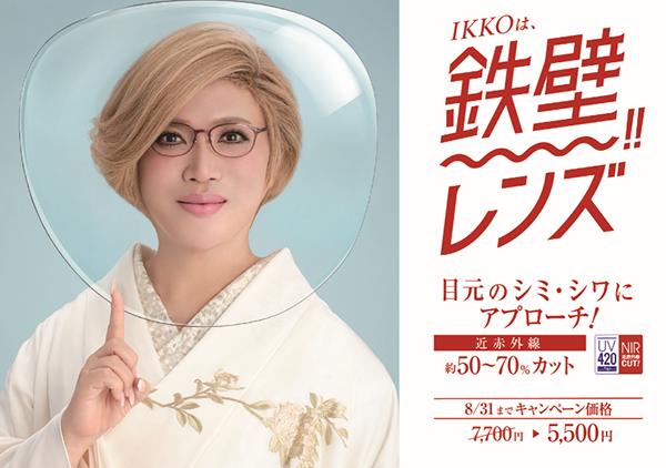 IKKOさん出演「鉄壁レンズ アイガンUV420」メインビジュアル