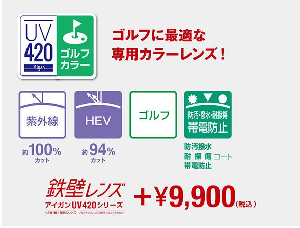 鉄壁レンズ アイガンUV420 ゴルフ専用カラーレンズ(UV+HEVカットレンズ) オプション追加料金:9,900円(税込)