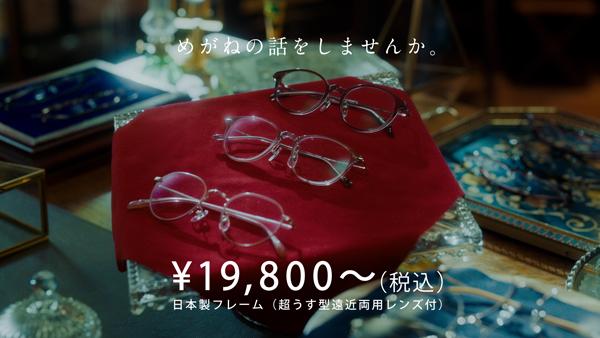 パリミキ・メガネの三城CM「シュッとする話」篇・「フィットする話」篇に登場するメガネ