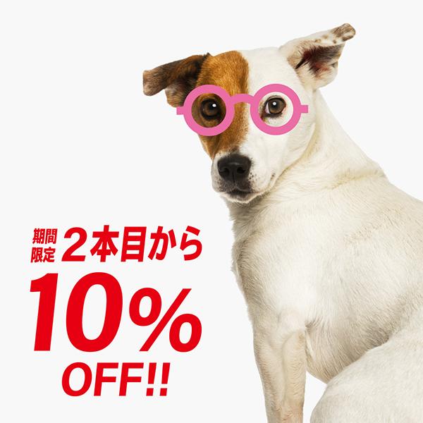 「期間限定 2本目から10%OFF!!」