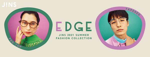 JINS 2021 SUMMER FASHION COLLECTION 「EDGE」 キービジュアル