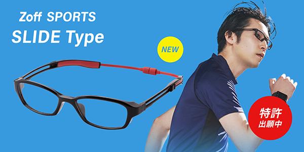 Zoff(ゾフ)のスポーツ用メガネ「Zoff SPORTS SLIDE TYPE」に新モデル、伸びるテンプルが頭部を360度ホールド