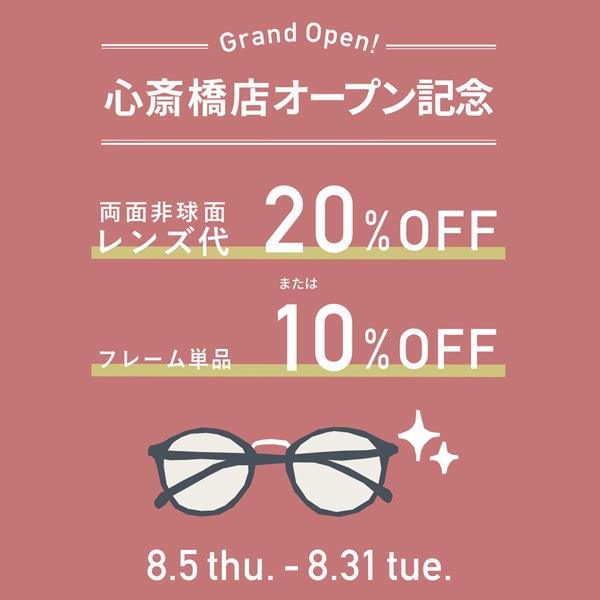 Oh My Glasses TOKYO 心斎橋店 オープン記念キャンペーン
