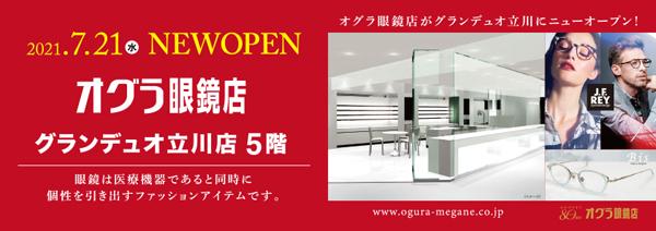 2021年7月21日(水) NEW OPEN オグラ眼鏡店 グランデュオ立川店