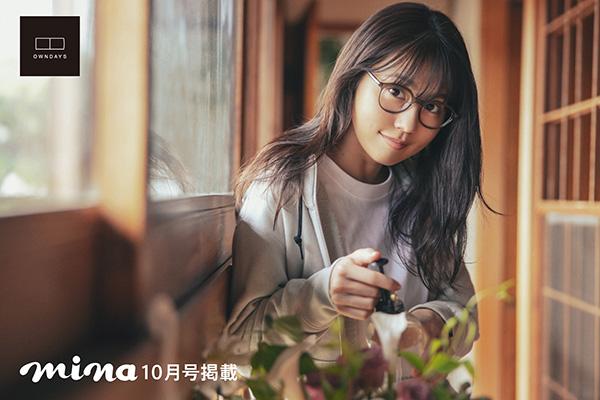 【OWNDAYS | オンデーズ 】本日発売 ファッション誌「mina2021年10月号」にて有村架純さんのメガネ姿を公開|OWNDAYSのプレスリリース