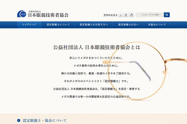 「公益社団法人 日本眼鏡技術者協会」 (スクリーンショット)