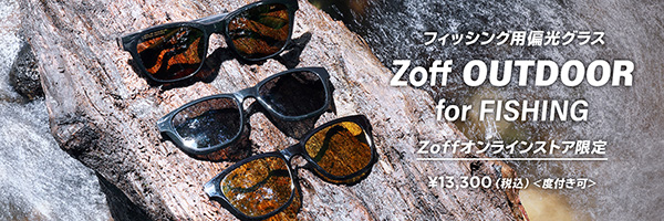 Zoff OUTDOOR for FISHING(ゾフ アウトドア フォー フィッシング)