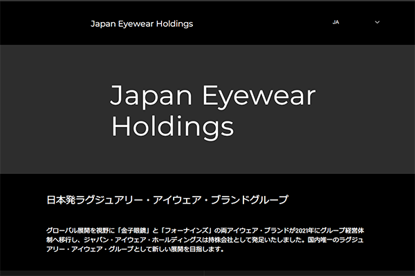 「ジャパン・アイウェア・ホールディングス   Japan Eyewear Holdings」 (スクリーンショット)