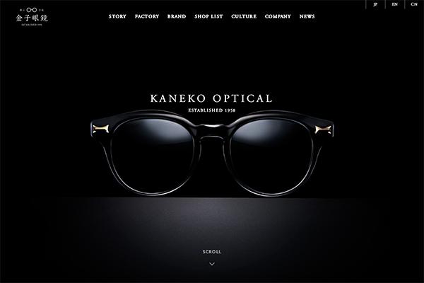 「公式サイト   金子眼鏡」 (スクリーンショット)