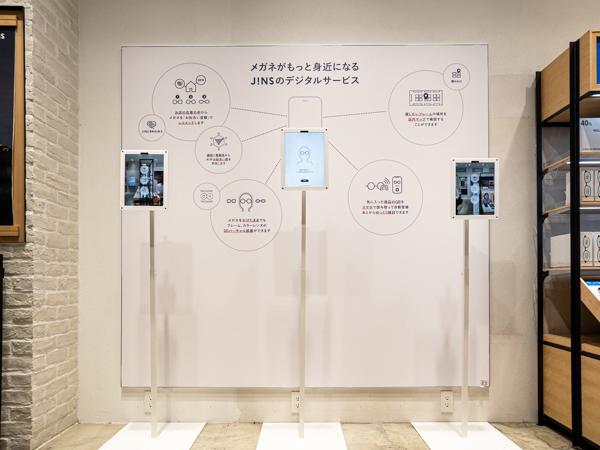 JINS 吉祥寺ダイヤ街店に設置されたiPad・その1