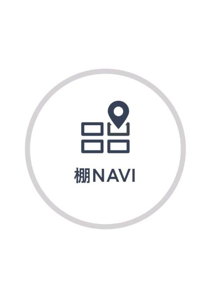 「棚 NAVI」ロゴ