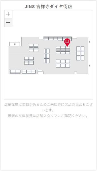 店内のマップが表示され、その商品がどこに陳列されているかを確認できる。