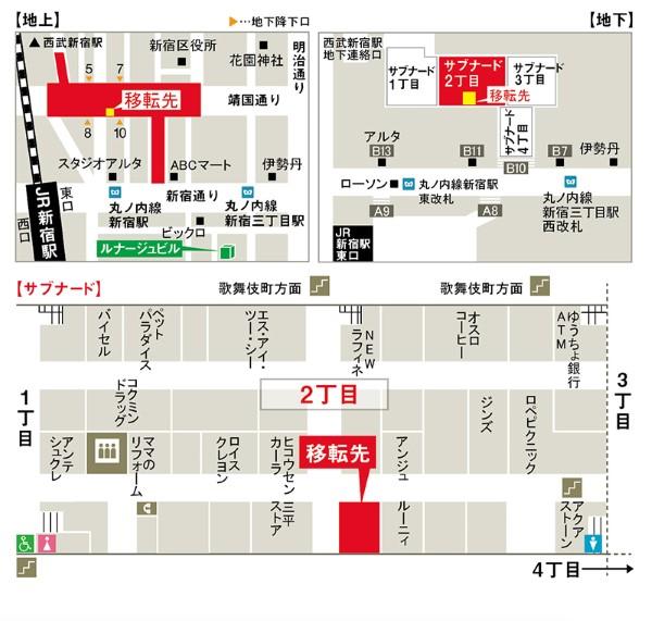 オグラ眼鏡店 新宿サブナード店 地図