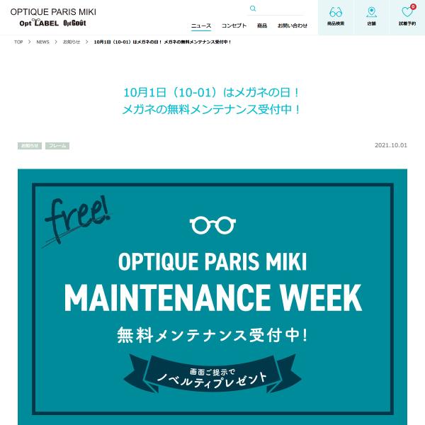 10月1日(10-01)はメガネの日! メガネの無料メンテナンス受付中! お知らせ NEWS OPTIQUE PARIS MIKI・Opt LABEL・Opt Goût