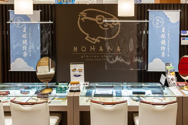 メガネのノハラ イオン洛南店 カウンター