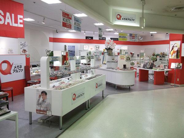(写真)メガネアルファ サンシティ星川店の店内。リーズナブルなものからブランドものまで幅広い品揃えも魅力。