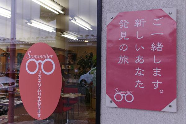 (写真2)メガネのサンワの店頭には、「メガネソムリエおります」、「ご一緒します。新しいあなた発見の旅」というキャッチコピーが。